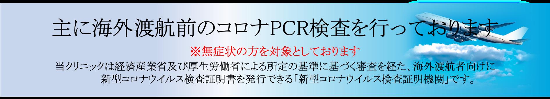主に海外渡航前のPCR検査を行なっております